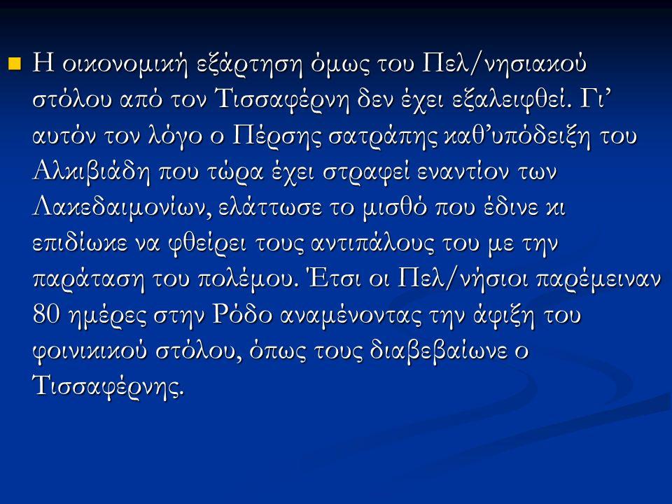 Η οικονομική εξάρτηση όμως του Πελ/νησιακού στόλου από τον Τισσαφέρνη δεν έχει εξαλειφθεί.