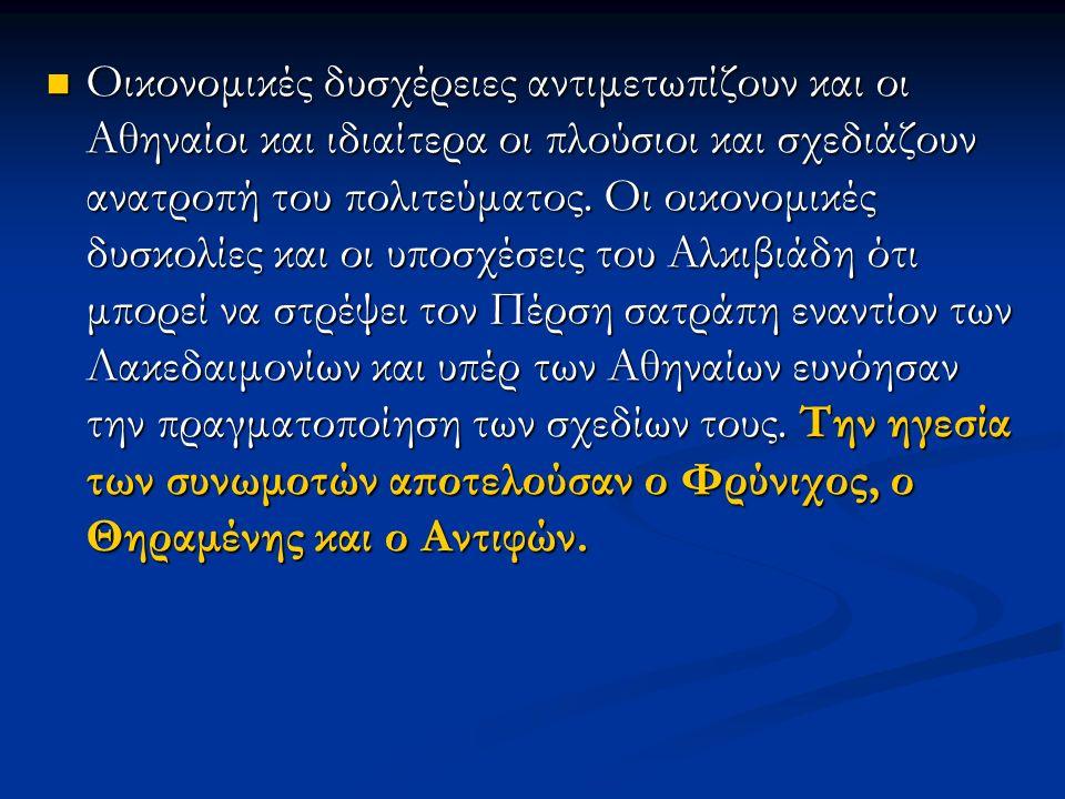 Οικονομικές δυσχέρειες αντιμετωπίζουν και οι Αθηναίοι και ιδιαίτερα οι πλούσιοι και σχεδιάζουν ανατροπή του πολιτεύματος. Οι οικονομικές δυσκολίες και