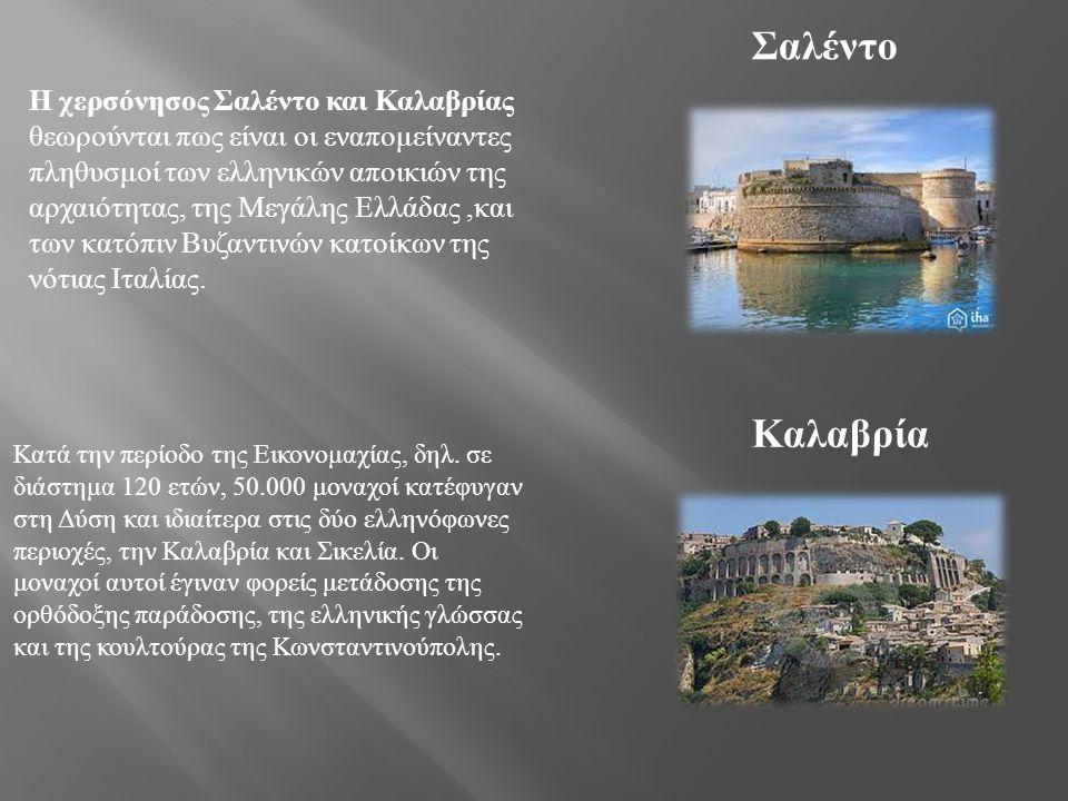 Έλληνες Κάτω Ιταλίας Γκρίκο Γρεκάνοι Γκρέκο