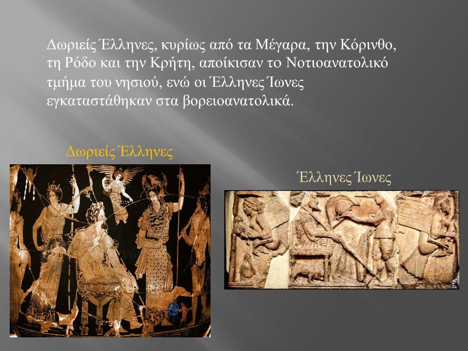 Οι αρχικοί Έλληνες θαλασσοπόροι ήτανε έμποροι και ταξιδιωτικοί ερευνητές στο ίδιο πρόσωπο, αυτοί βρήκαν θαλάσσιους δρόμους ανίχνευσαν προσεχτικά τη χώρα και μετά τους ακολούθησε η ουσιαστική αποδημία, μετανάστευση.