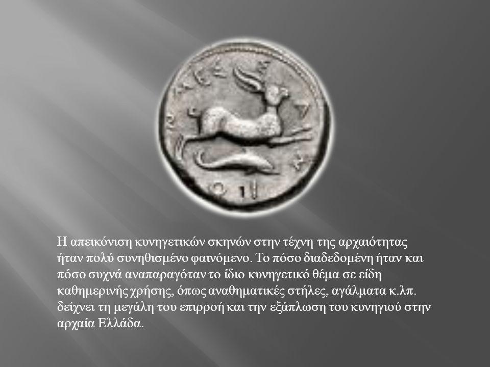 Δωριείς Έλληνες, κυρίως από τα Μέγαρα, την Κόρινθο, τη Ρόδο και την Κρήτη, αποίκισαν τ o Νοτιοανατολικό τμήμα του νησιού, ενώ οι Έλληνες Ίωνες εγκαταστάθηκαν στα βορειοανατολικά.