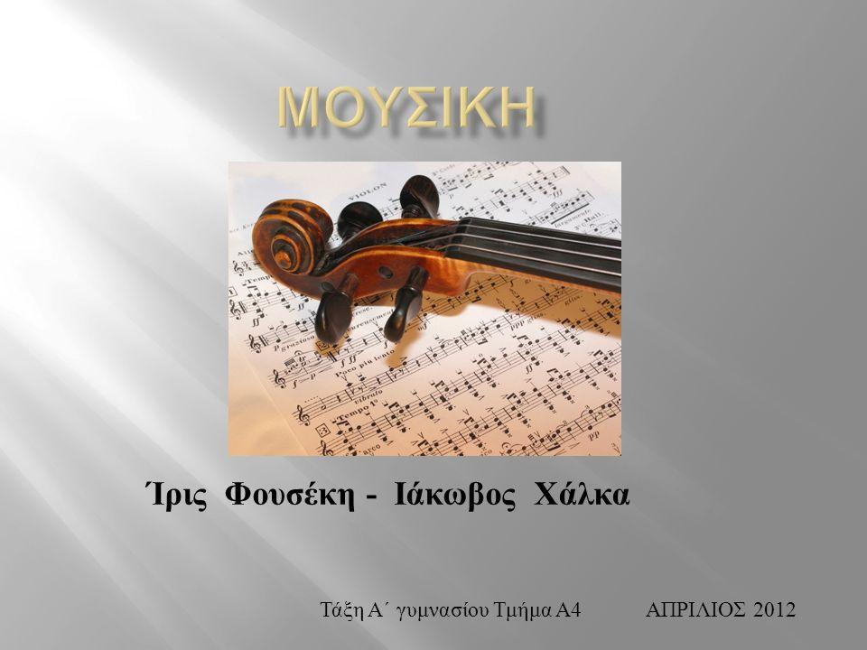 Ίρις Φουσέκη - Ιάκωβος Χάλκα Τάξη Α΄ γυμνασίου Τμήμα Α4 ΑΠΡΙΛΙΟΣ 2012