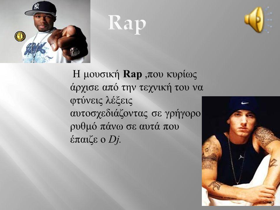 Η μουσική Rap,που κυρίως άρχισε από την τεχνική του να φτύνεις λέξεις αυτοσχεδιάζοντας σε γρήγορο ρυθμό πάνω σε αυτά που έπαιζε ο Dj.