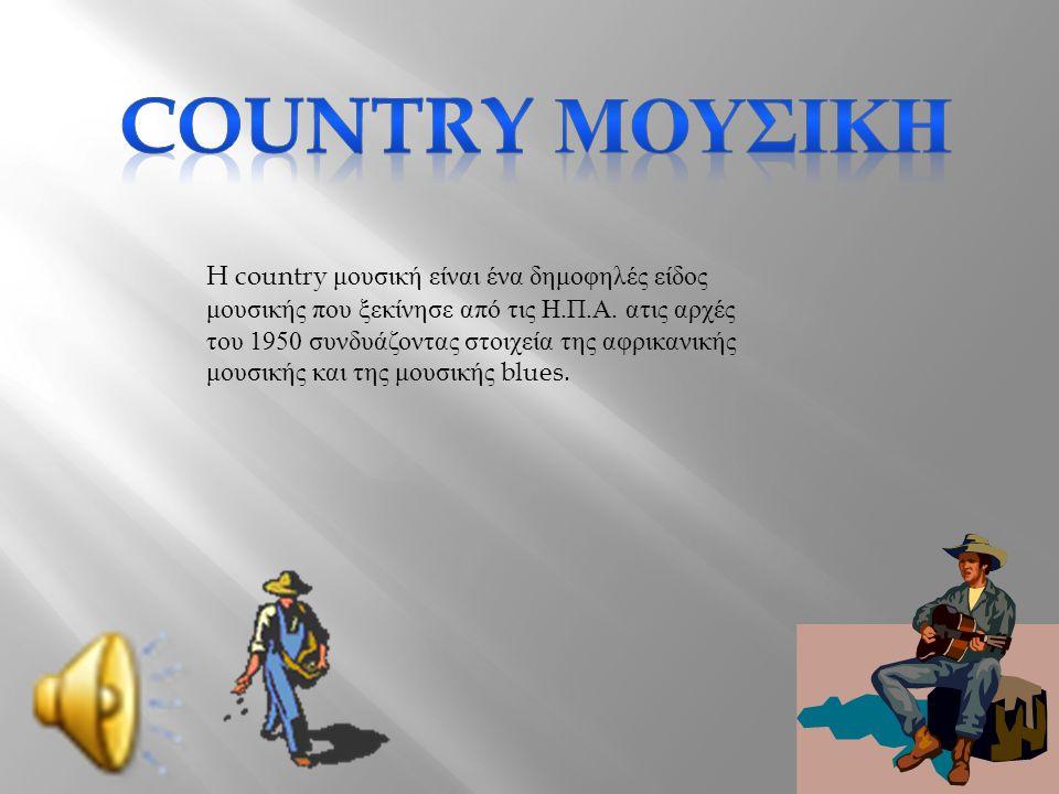 H country μουσική είναι ένα δημοφηλές είδος μουσικής που ξεκίνησε από τις Η.Π.Α.