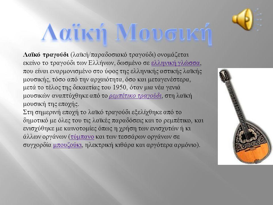 Λαϊκό τραγούδι (λαϊκή/παραδοσιακό τραγούδι) ονομάζεται εκείνο το τραγούδι των Ελλήνων, δωσμένο σε ελληνική γλώσσα, που είναι εναρμονισμένο στο ύφος της ελληνικής αστικής λαϊκής μουσικής, τόσο από την αρχαιότητα, όσο και μεταγενέστερα, μετά το τέλος της δεκαετίας του 1950, όταν μια νέα γενιά μουσικών αναπτύχθηκε από το ρεμπέτικο τραγούδι, στη λαϊκή μουσική της εποχής.ελληνική γλώσσαρεμπέτικο τραγούδι Στη σημερινή εποχή το λαϊκό τραγούδι εξελίχθηκε από το δημοτικό με όλες του τις λαϊκές παραδόσεις και το ρεμπέτικο, και ενισχύθηκε με καινοτομίες όπως η χρήση των ενισχυτών ή κι άλλων οργάνων (τύμπανο και των τεσσάρων οργάνων σε συγχορδία μπουζούκι, ηλεκτρική κιθάρα και αργότερα αρμόνιο).τύμπανομπουζούκι