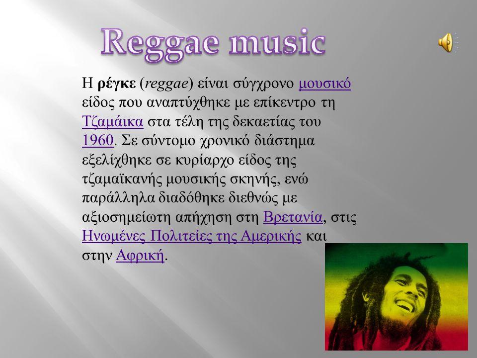 H ρέγκε (reggae) είναι σύγχρονο μουσικό είδος που αναπτύχθηκε με επίκεντρο τη Τζαμάικα στα τέλη της δεκαετίας του 1960.