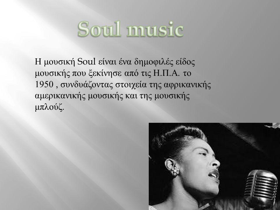 Η μουσική Soul είναι ένα δημοφιλές είδος μουσικής που ξεκίνησε από τις Η.Π.Α.