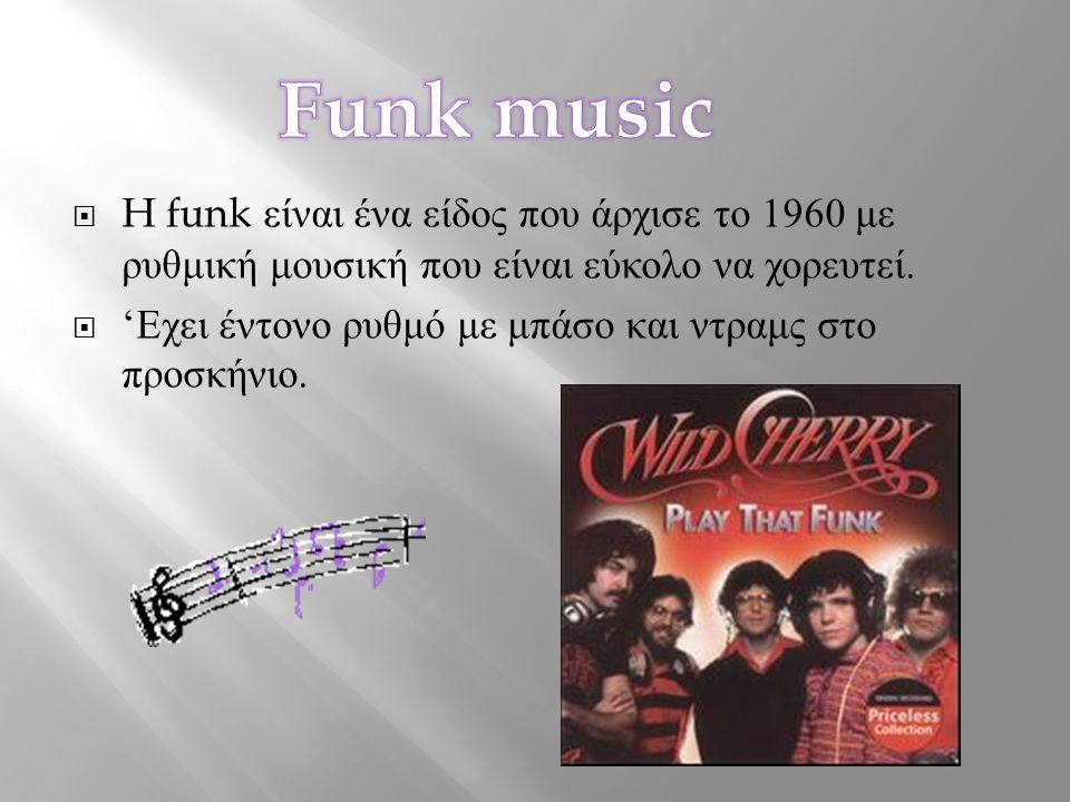  H funk είναι ένα είδος που άρχισε το 1960 με ρυθμική μουσική που είναι εύκολο να χορευτεί.