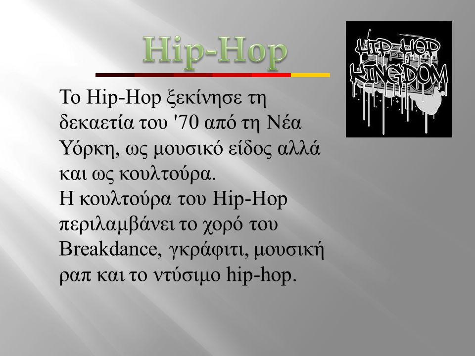 Το Hip-Hop ξεκίνησε τη δεκαετία του 70 από τη Νέα Υόρκη, ως μουσικό είδος αλλά και ως κουλτούρα.