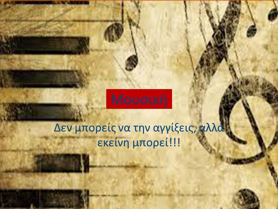 Περιεχόμενα  Δημιουργία της μουσικής  Ιστορία της μουσικής  Μουσικά όργανα  Είδη της μουσικής