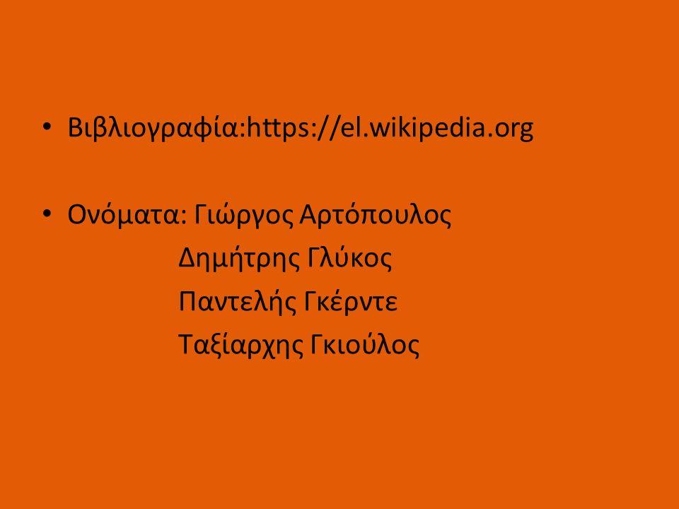 Βιβλιογραφία:https://el.wikipedia.org Ονόματα: Γιώργος Αρτόπουλος Δημήτρης Γλύκος Παντελής Γκέρντε Ταξίαρχης Γκιούλος