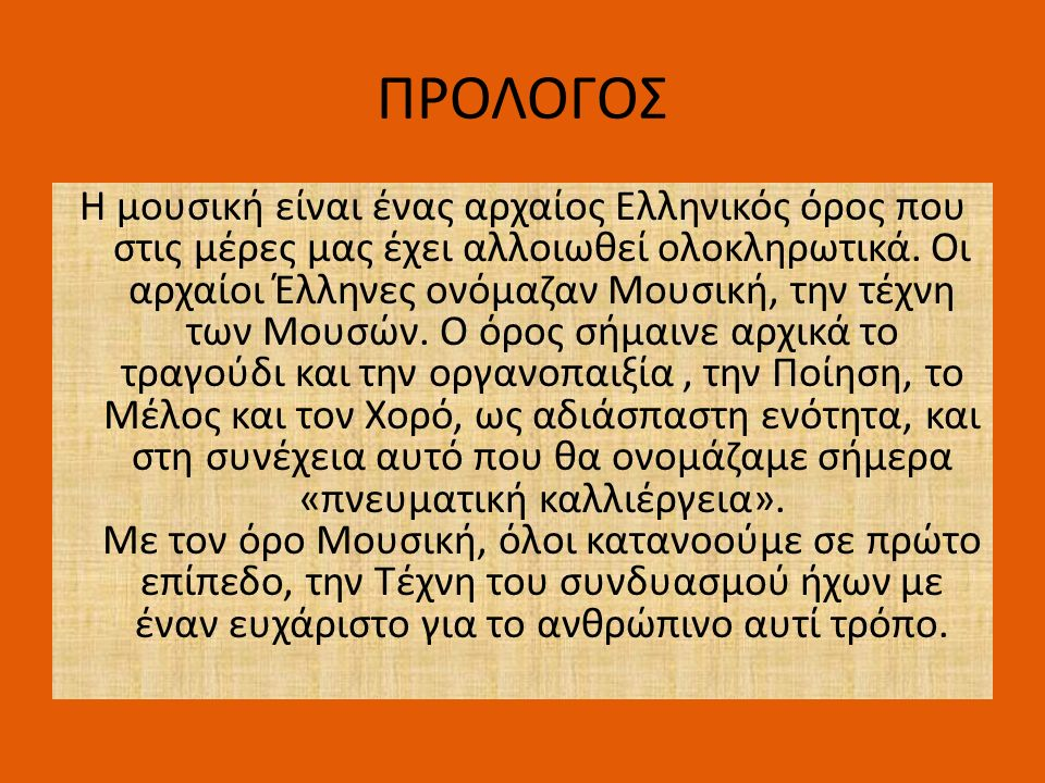 ΠΡΟΛΟΓΟΣ Η μουσική είναι ένας αρχαίος Ελληνικός όρος που στις μέρες μας έχει αλλοιωθεί ολοκληρωτικά.