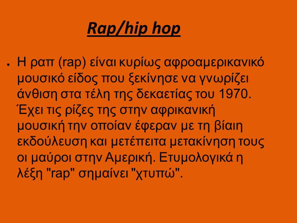 Rap/hip hop ● Η ραπ (rap) είναι κυρίως αφροαμερικανικό μουσικό είδος που ξεκίνησε να γνωρίζει άνθιση στα τέλη της δεκαετίας του 1970.