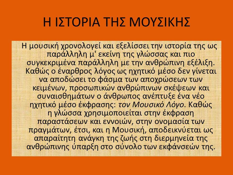 ΑΡΧΑΙΑ ΕΛΛΗΝΙΚΗ ΜΟΥΣΙΚΗ Με τον όρο Αρχαία Ελληνική Μουσική ονομάζουμε ολόκληρο τον μουσικό πολιτισμό που συνοδεύει την αρχαία ελληνική ιστορία, μελετάται κυρίως από τον 8 ο αιώνα π.Χ.