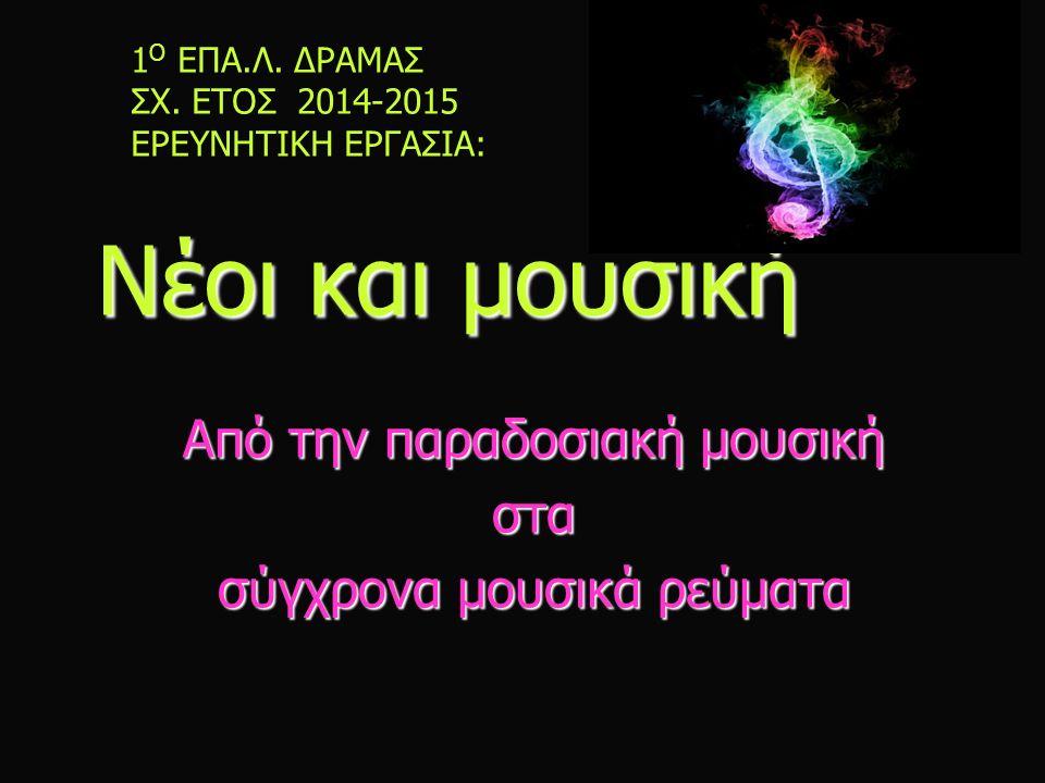 Νέοι και μουσική Από την παραδοσιακή μουσική στα σύγχρονα μουσικά ρεύματα 1 Ο ΕΠΑ.Λ.