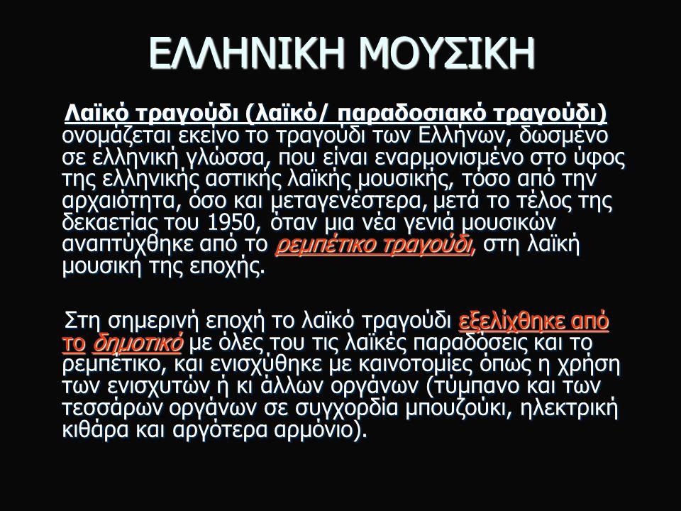 ΕΛΛΗΝΙΚΗ ΜΟΥΣΙΚΗ Λαϊκό τραγούδι (λαϊκό/ παραδοσιακό τραγούδι) ονομάζεται εκείνο το τραγούδι των Ελλήνων, δωσμένο σε ελληνική γλώσσα, που είναι εναρμονισμένο στο ύφος της ελληνικής αστικής λαϊκής μουσικής, τόσο από την αρχαιότητα, όσο και μεταγενέστερα, μετά το τέλος της δεκαετίας του 1950, όταν μια νέα γενιά μουσικών αναπτύχθηκε από το ρεμπέτικο τραγούδι, στη λαϊκή μουσική της εποχής.