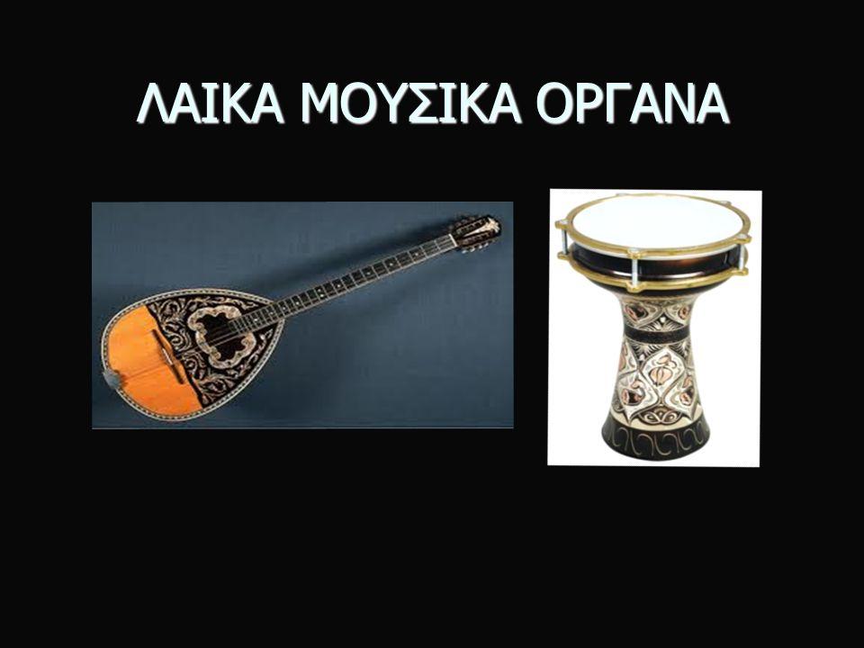 ΛΑΙΚΑ ΜΟΥΣΙΚΑ ΟΡΓΑΝΑ