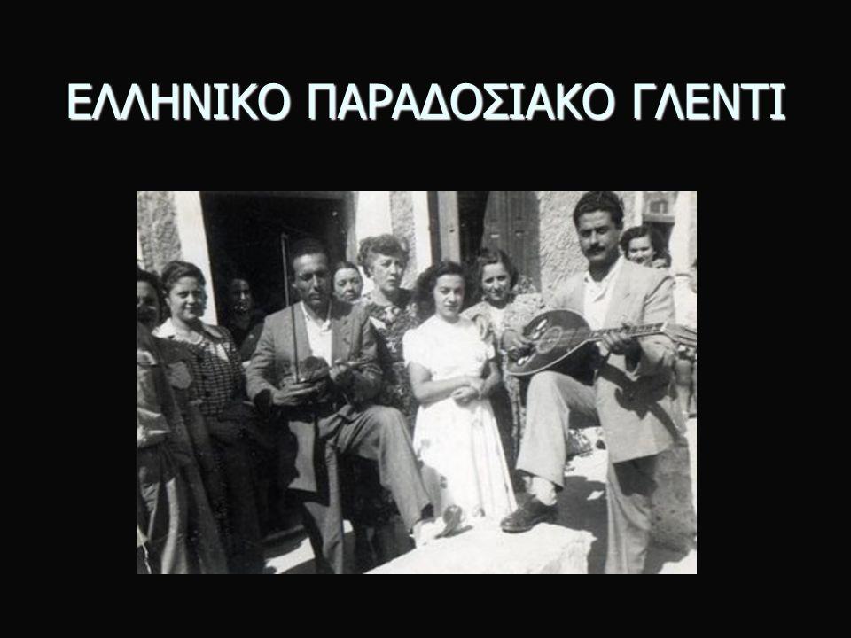 ΕΛΛΗΝΙΚΟ ΠΑΡΑΔΟΣΙΑΚΟ ΓΛΕΝΤΙ