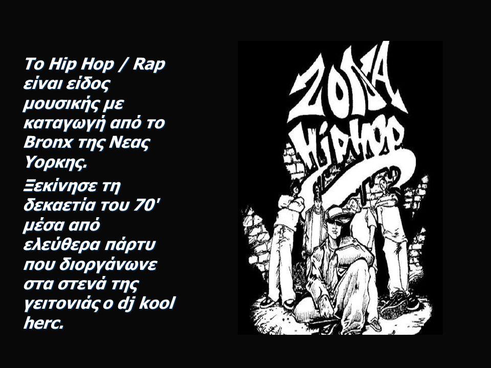 Το Hip Hop / Rap είναι είδος μουσικής με καταγωγή από το Βronx της Νεας Υορκης.
