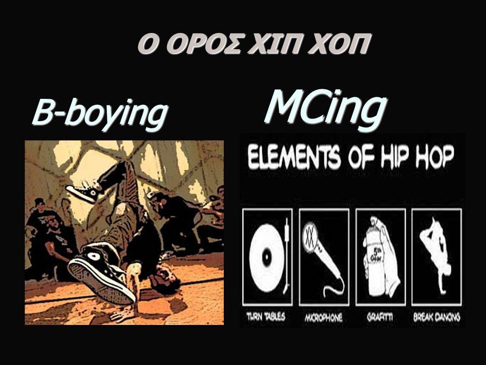 Ο ΟΡΟΣ ΧΙΠ ΧΟΠ Ο ΟΡΟΣ ΧΙΠ ΧΟΠ B-boyingMCing