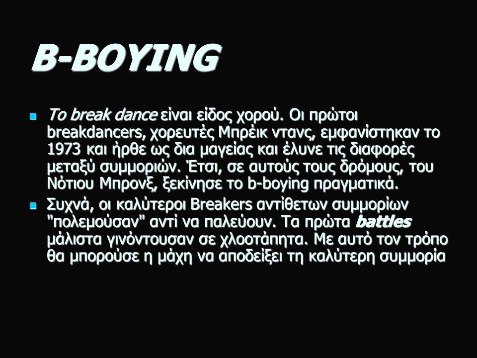 B-BOYING Τo break dance είναι είδος χορού.