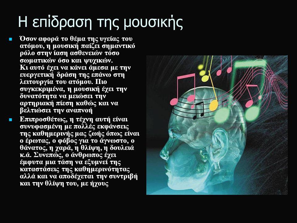 Όσον αφορά το θέμα της υγείας του ατόμου, η μουσική παίζει σημαντικό ρόλο στην ίαση ασθενειών τόσο σωματικών όσο και ψυχικών.