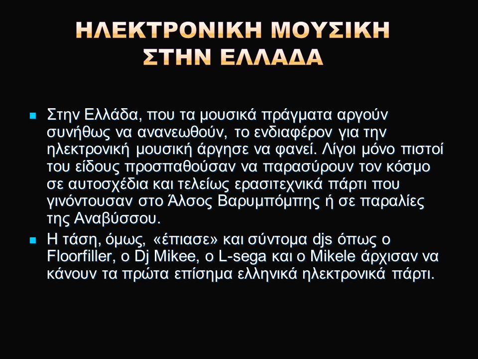 Στην Ελλάδα, που τα μουσικά πράγματα αργούν συνήθως να ανανεωθούν, το ενδιαφέρον για την ηλεκτρονική μουσική άργησε να φανεί.