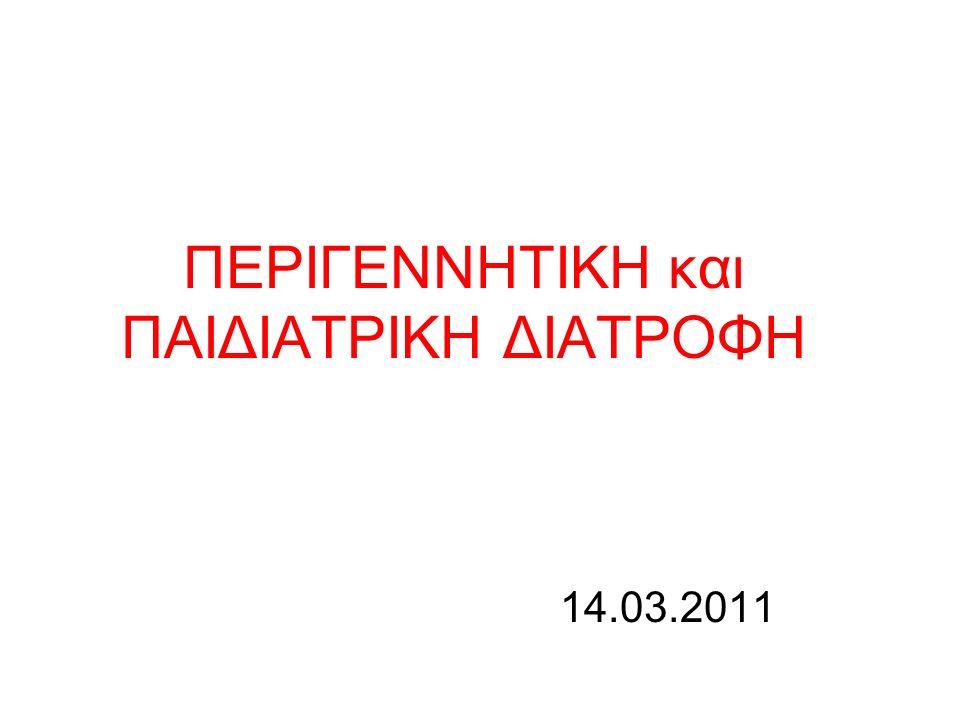 ΠΕΡΙΓΕΝΝΗΤΙΚΗ και ΠΑΙΔΙΑΤΡΙΚΗ ΔΙΑΤΡΟΦΗ 14.03.2011