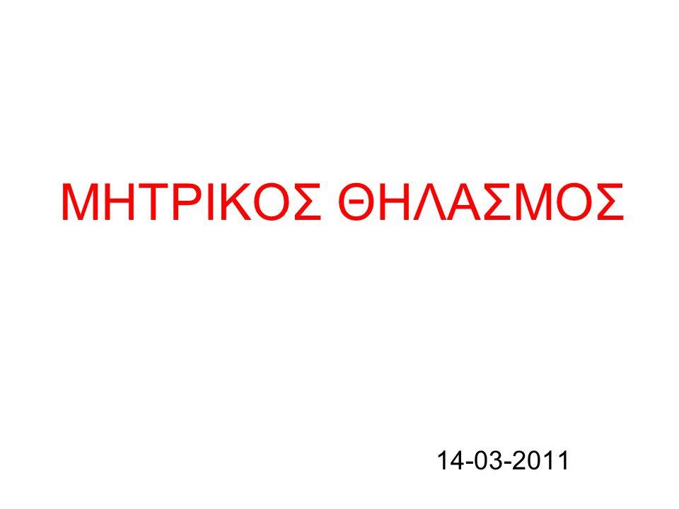 ΜΗΤΡΙΚΟΣ ΘΗΛΑΣΜΟΣ 14-03-2011