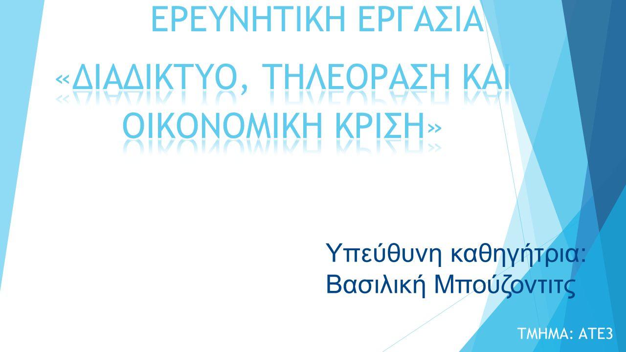 ΕΡΕΥΝΗΤΙΚΗ ΕΡΓΑΣΙΑ Υπεύθυνη καθηγήτρια: Βασιλική Μπούζοντιτς ΤΜΗΜΑ: ΑΤΕ3