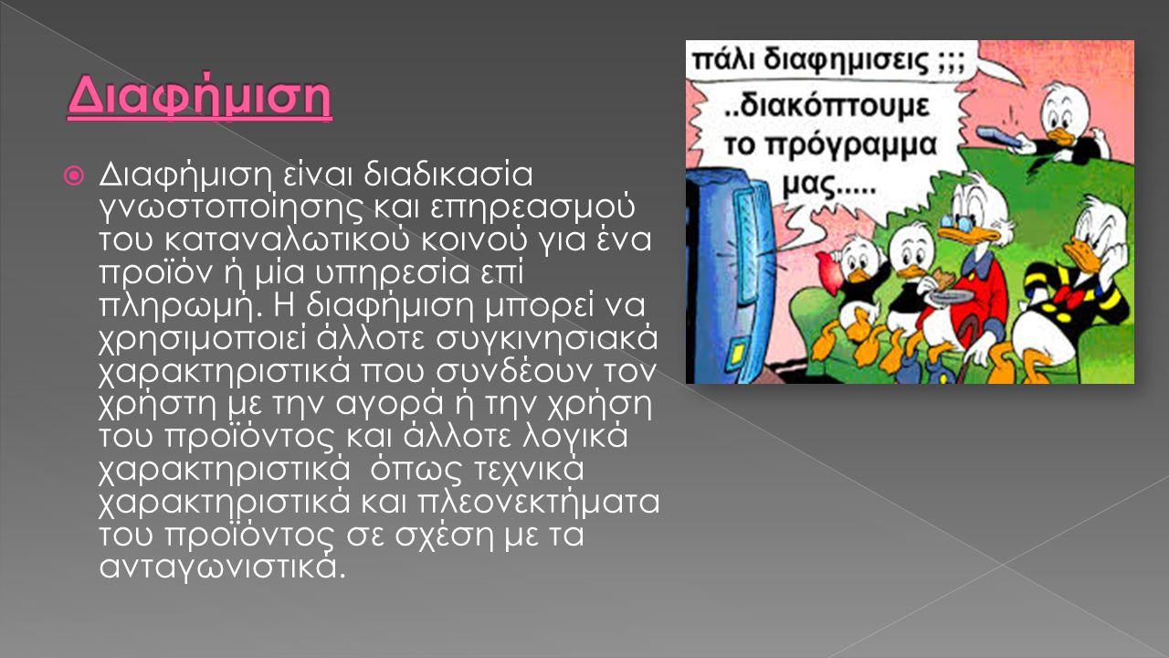  Διαφήμιση είναι διαδικασία γνωστοποίησης και επηρεασμού του καταναλωτικού κοινού για ένα προϊόν ή μία υπηρεσία επί πληρωμή. Η διαφήμιση μπορεί να χρ