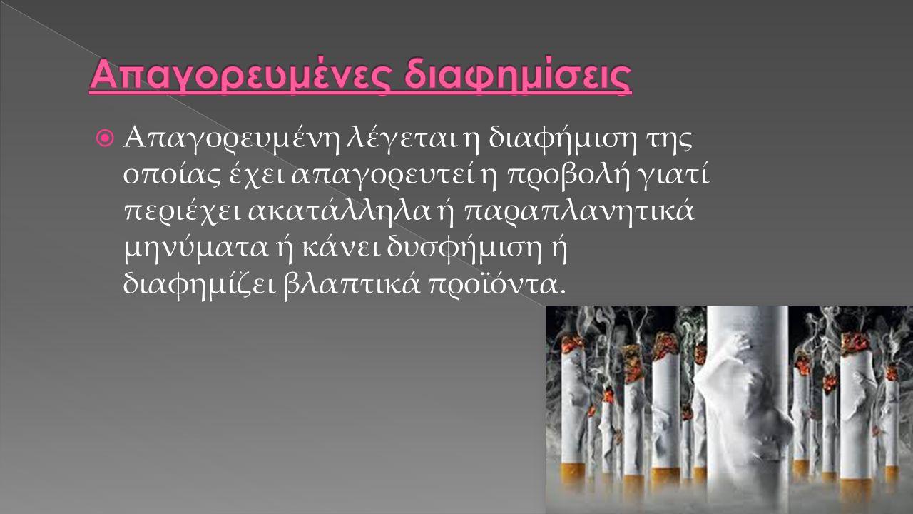  Απαγορευμένη λέγεται η διαφήμιση της οποίας έχει απαγορευτεί η προβολή γιατί περιέχει ακατάλληλα ή παραπλανητικά μηνύματα ή κάνει δυσφήμιση ή διαφημίζει βλαπτικά προϊόντα.