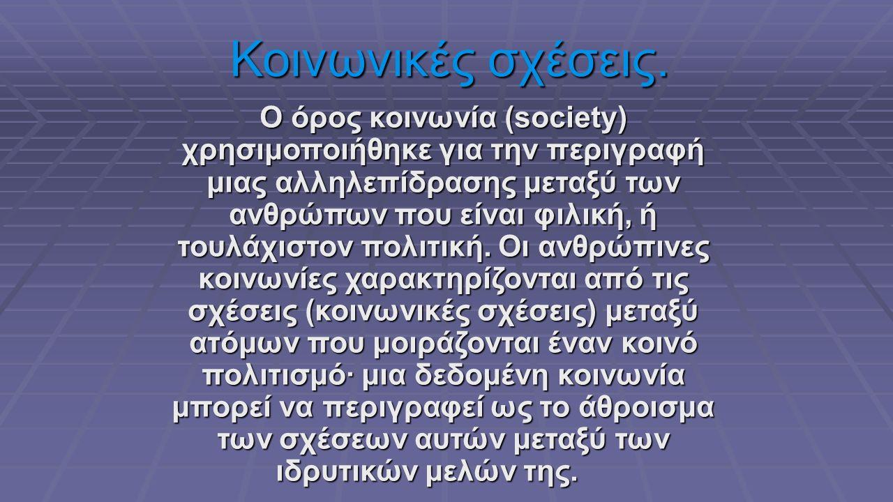 Κοινωνικές σχέσεις. Κοινωνικές σχέσεις. Ο όρος κοινωνία (society) χρησιμοποιήθηκε για την περιγραφή μιας αλληλεπίδρασης μεταξύ των ανθρώπων που είναι