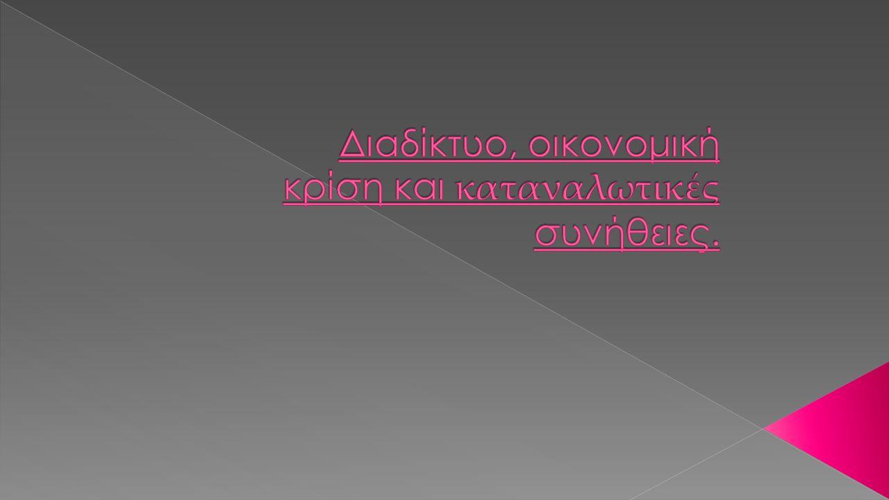 Η ελληνική κοινή γνώμη είναι καθολικά ενημερωμένη για τη σημερινή κρίση στα ελληνικά Media.