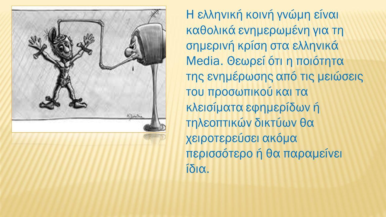 Η ελληνική κοινή γνώμη είναι καθολικά ενημερωμένη για τη σημερινή κρίση στα ελληνικά Media. Θεωρεί ότι η ποιότητα της ενημέρωσης από τις μειώσεις του