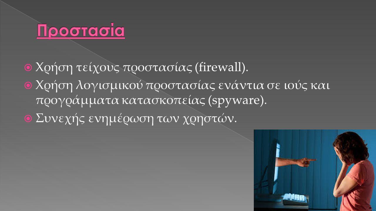  Χρήση τείχους προστασίας (firewall).  Χρήση λογισμικού προστασίας ενάντια σε ιούς και προγράμματα κατασκοπείας (spyware).  Συνεχής ενημέρωση των