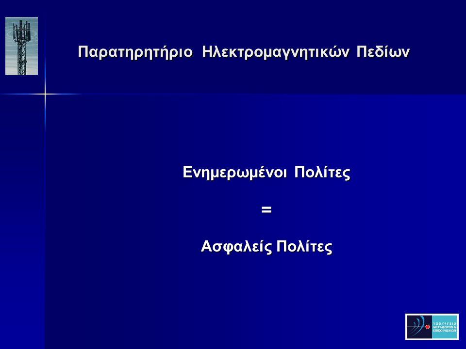 Παρατηρητήριο Ηλεκτρομαγνητικών Πεδίων Παρατηρητήριο Ηλεκτρομαγνητικών Πεδίων Η Σύσταση του Συμβουλίου των Ευρω π αϊκών Κοινοτήτων της 12 ης Ιουλίου 1999 Περί του π εριορισμού της έκθεσης του κοινού σε ηλεκτρομαγνητικά π εδία (0Hz-300GHz) (1999/519/EK).