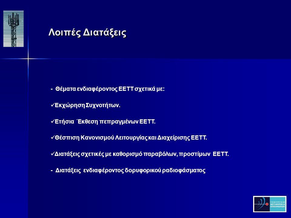 Λοιπές Διατάξεις Λοιπές Διατάξεις - Θέματα ενδιαφέροντος ΕΕΤΤ σχετικά με: Εκχώρηση Συχνοτήτων.