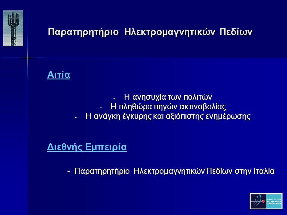 Παρατηρητήριο Ηλεκτρομαγνητικών Πεδίων Παρατηρητήριο Ηλεκτρομαγνητικών Πεδίων - Η ανησυχία των π ολιτών - Η π ληθώρα π ηγών ακτινοβολίας - Η ανάγκη έγκυρης και αξιό π ιστης ενημέρωσης Αιτία Διεθνής Εμπειρία - Παρατηρητήριο Ηλεκτρομαγνητικών Πεδίων στην Ιταλία