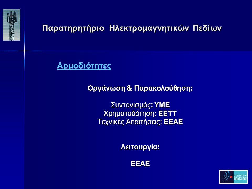 Παρατηρητήριο Ηλεκτρομαγνητικών Πεδίων Παρατηρητήριο Ηλεκτρομαγνητικών Πεδίων Εθνικό Δίκτυο : Στήριξη από ΥΜΕ, ΕΕΤΤ, ΕΕΑΕ Τεχνική Αξιο π ιστία : Δια π ίστευση ΕΕΑΕ ως π ρος ΕΝ /ISO 17025:2005 ( Διεθνές π ρότυ π ο π ου θέτει τις α π αιτήσεις για την ικανότητα διενέργειας αξιό π ιστων μετρήσεων και δοκιμών ) Αξιοπιστία