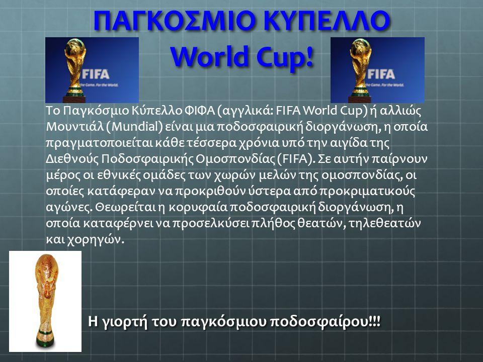 ΠΑΓΚΟΣΜΙΟ ΚΥΠΕΛΛΟ World Cup! Η γιορτή του παγκόσμιου ποδοσφαίρου!!! Το Παγκόσμιο Κύπελλο ΦΙΦΑ (αγγλικά: FIFA World Cup) ή αλλιώς Μουντιάλ (Mundial) εί