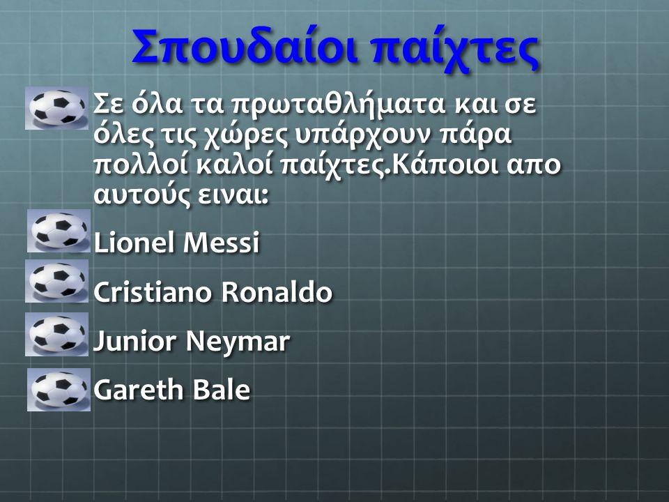 Σπουδαίοι παίχτες Σε όλα τα πρωταθλήματα και σε όλες τις χώρες υπάρχουν πάρα πολλοί καλοί παίχτες.Κάποιοι απο αυτούς ειναι: Lionel Messi Cristiano Ron