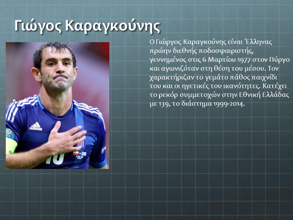 Γιώγος Καραγκούνης Ο Γιώργος Καραγκούνης είναι Έλληνας πρώην διεθνής ποδοσφαιριστής, γεννημένος στις 6 Μαρτίου 1977 στον Πύργο και αγωνιζόταν στη θέση