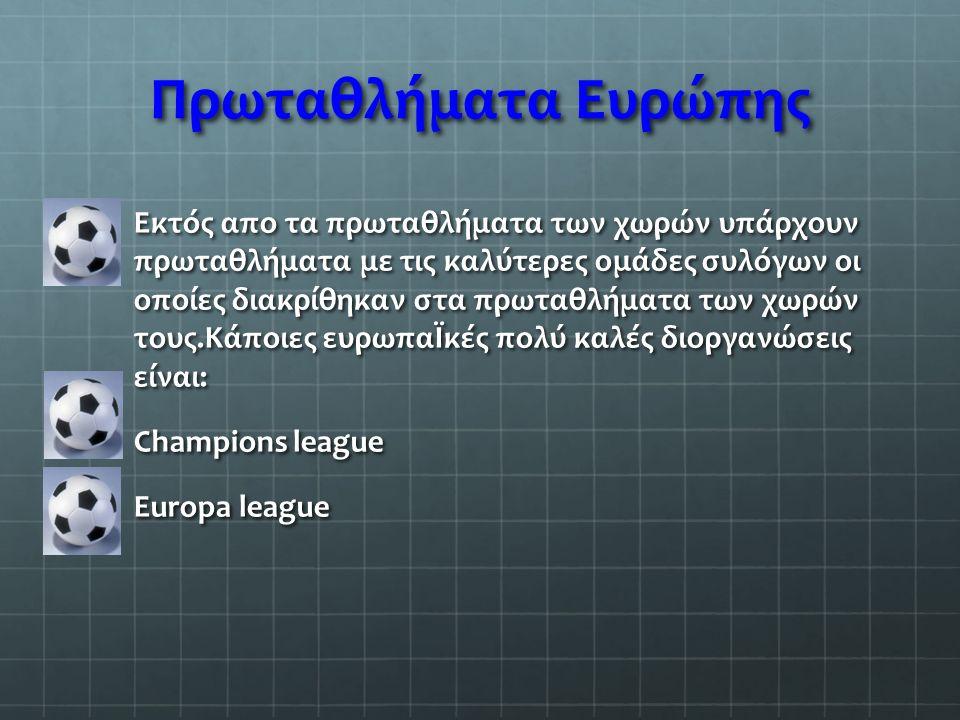Πρωταθλήματα Ευρώπης Εκτός απο τα πρωταθλήματα των χωρών υπάρχουν πρωταθλήματα με τις καλύτερες ομάδες συλόγων οι οποίες διακρίθηκαν στα πρωταθλήματα