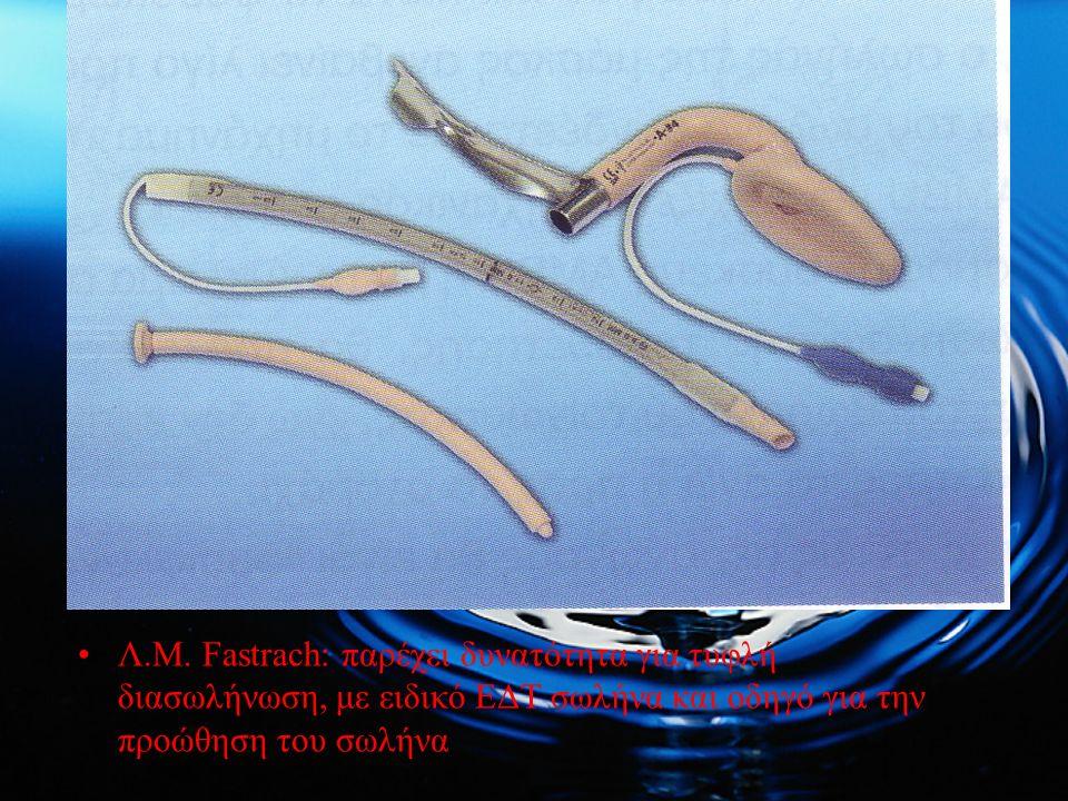 Λ.Μ. Fastrach: παρέχει δυνατότητα για τυφλή διασωλήνωση, με ειδικό ΕΔΤ σωλήνα και οδηγό για την προώθηση του σωλήνα