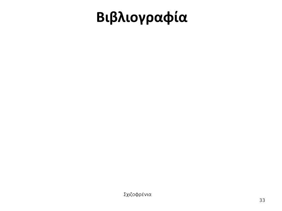 Βιβλιογραφία Σχιζοφρένια 33