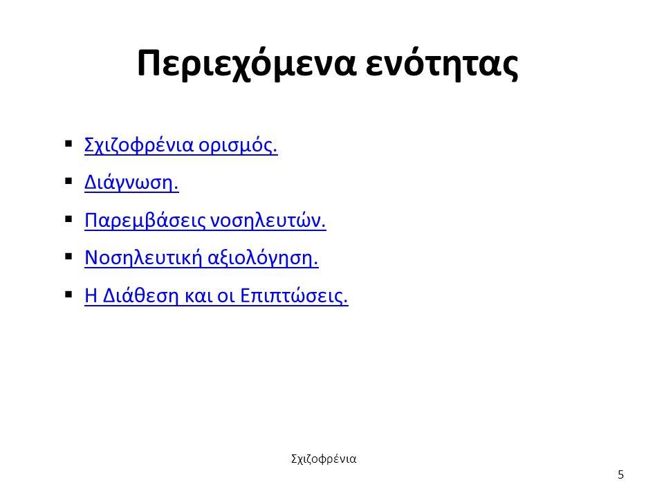 Περιεχόμενα ενότητας  Σχιζοφρένια ορισμός. Σχιζοφρένια ορισμός.