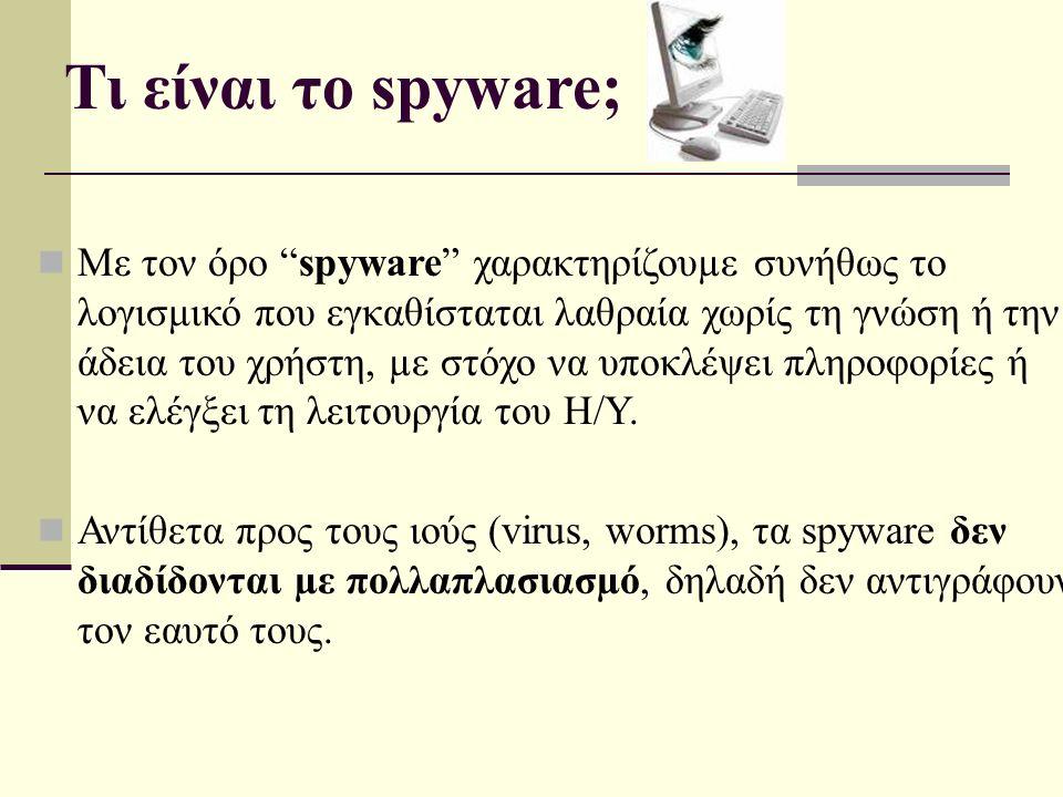 Τι είναι το spyware; Με τον όρο spyware χαρακτηρίζουµε συνήθως το λογισμικό που εγκαθίσταται λαθραία χωρίς τη γνώση ή την άδεια του χρήστη, µε στόχο να υποκλέψει πληροφορίες ή να ελέγξει τη λειτουργία του Η/Υ.