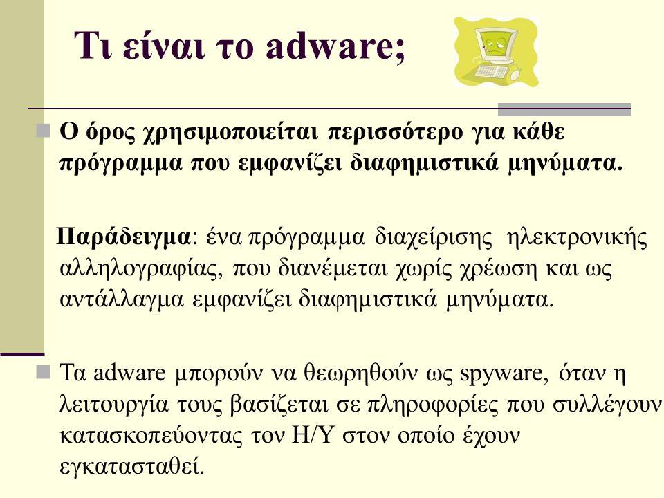 Τι είναι το adware; Ο όρος χρησιμοποιείται περισσότερο για κάθε πρόγραμμα που εµφανίζει διαφηµιστικά µηνύµατα.
