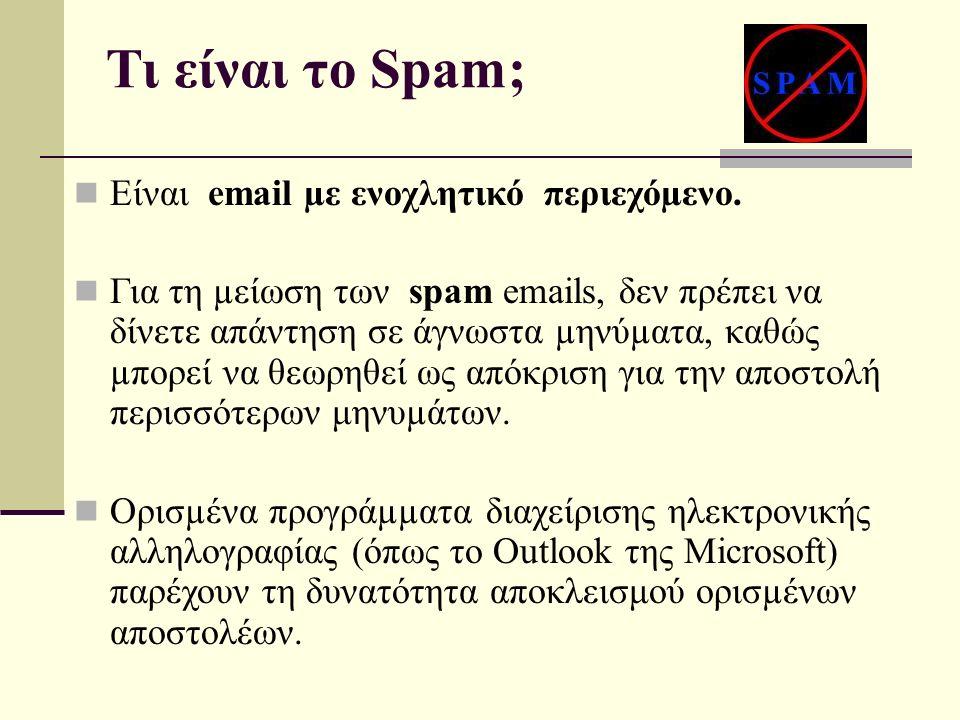 Τι είναι το Spam; Είναι email µε ενοχλητικό περιεχόµενο.